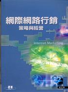 網際網路行銷(Internet Marketing)