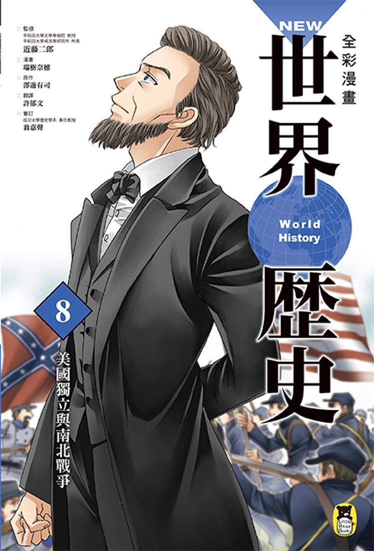 全彩漫畫世界歷史 08 美國獨立與南北戰爭