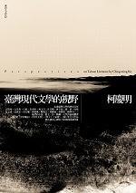 臺灣現代文學的視野