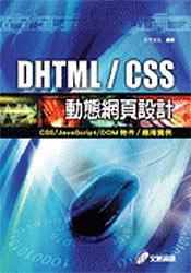 DHTML/CSS 動態網�...