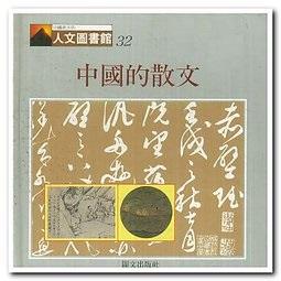 中國的散文