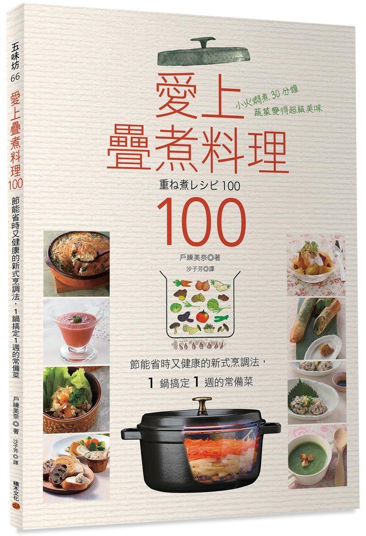 愛上疊煮料理100