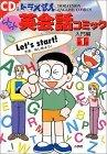 CDつき ドラえもんらくらく英会話コミック 入門編〈第1巻〉