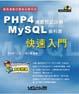 PHP4 網頁程式語言 + My SQL 資料庫快速入門