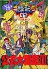 TVアニメ&劇場版アニメデジモンアドベンチャー02公式大図鑑