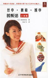 丝巾披肩围巾的系法