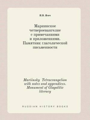 Mariinsky Tetraevangelion with Notes and Appendices. Monument of Glagolitic Literacy