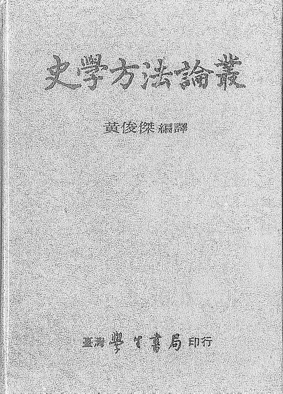 史學方法論叢