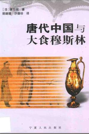 唐代中国与大食穆斯林