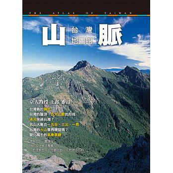 台灣地圖館:山脈 (平裝版)