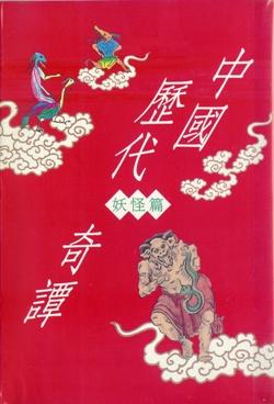中國歷代奇譚