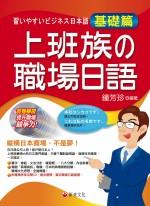 上班族的職場日語(附2CD)