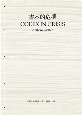 書本的危機