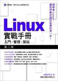 Linux 實戰手冊�...