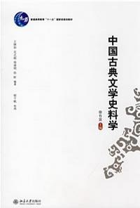 中国古典文学史科学