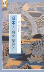 日本古典文學�...