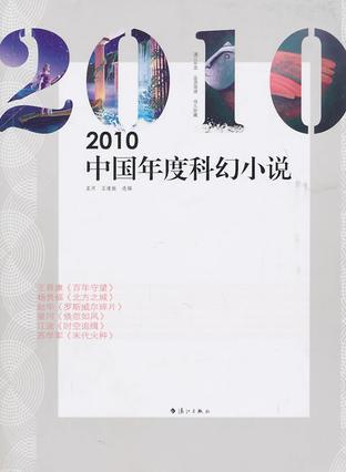 2010中国年度科幻小说
