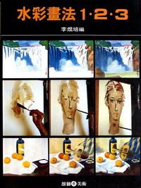 水彩畫法1•2•3