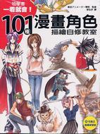 101種漫畫角色描繪自修教室