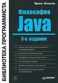 Философия Java. Библиотека программиста. 3-е издание