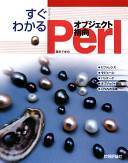 すぐわかるオブジェクト指向Perl