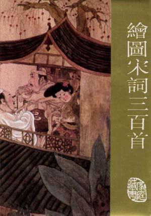 绘图宋词三百首/绘图中国古典诗歌名著丛书