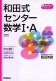 和田式センター数学I・A(新課程版)