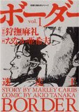 ボーダー vol.1―迷走王