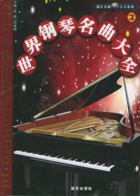 世界钢琴名曲大全.2