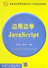 边用边学JavaScript