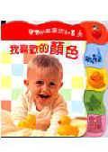 寶寶的啟蒙認知書