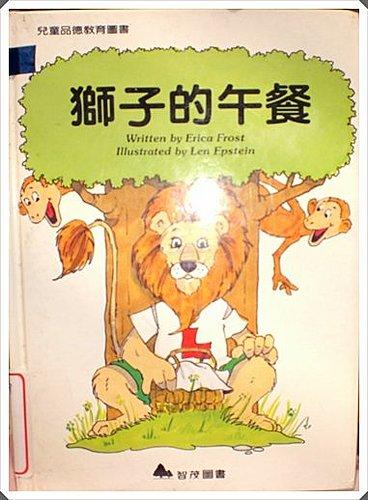 獅子的午餐