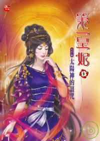 第一皇妃9