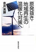 原発抜き・地域再生の温暖化対策へ