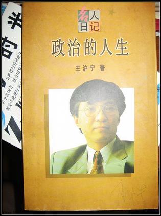 Zheng zhi di ren sheng