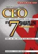 CEO的7個錯誤