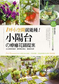 1坪小空間就能種!小陽台の療癒花園提案