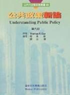 公共政策新論