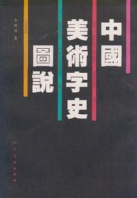 中国美术字史图说