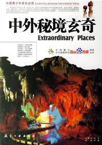 中国青少年成长必读
