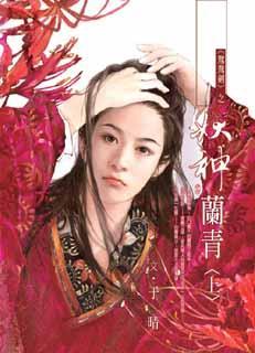 妖神蘭青 (上)