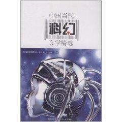 中国当代科幻�...