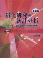 量化研究與統計分析(基礎版)