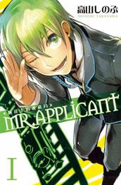 Mr. Applicant ~旅途上的乘務員~ 01