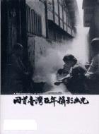 回顧台灣百年攝影幽光