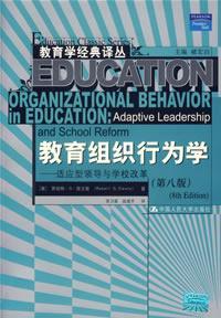 教育组织行为学