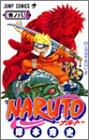 NARUTO 巻ノ8
