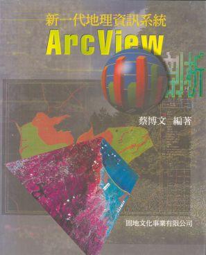 新一代地理資訊系統ArcView
