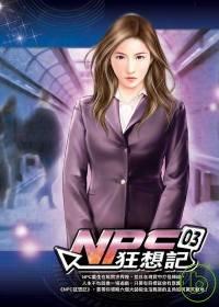 NPC狂想記3