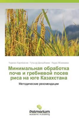 Minimal'naya obrabotka pochv i grebnevoy posev risa na yuge Kazakhstana